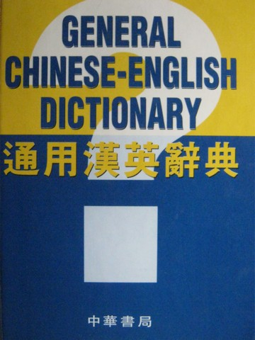 General Chinese-English Dictionary (H)