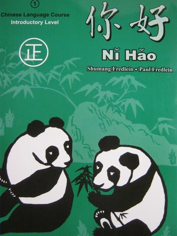Ni Hao Traditional Character Edition 1 Introductory Level (P)