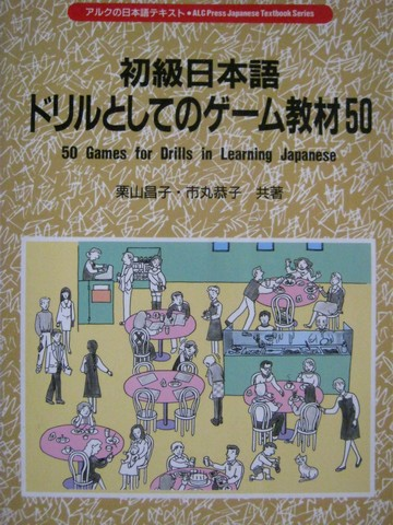 50 Games for Drills in Learning Japanese (P)