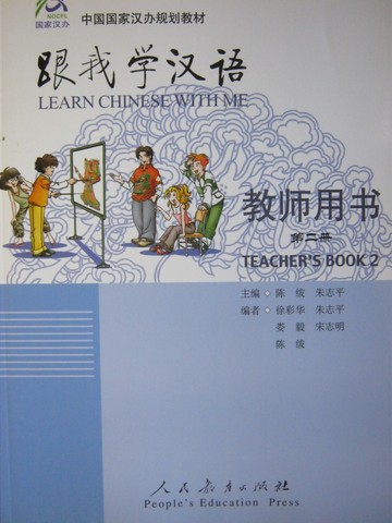 Learn Chinese with Me Teacher's Book 2 (TE)(P)