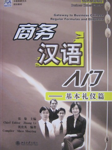 Gateway to Business Chinese Regular Formulas & Etiquette (P)