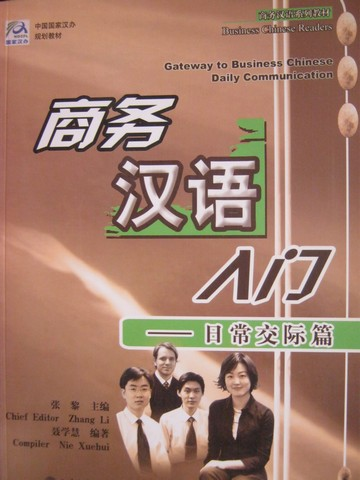 Gateway to Business Chinese Daily Communication (P) by Li,