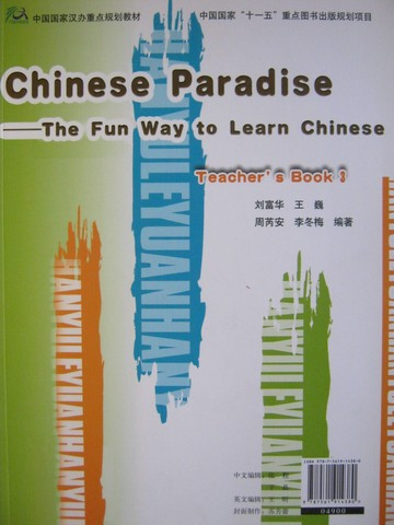 Chinese Paradise Teacher's Book 3 (TE)(P) by Liu, Wang, Zhou,