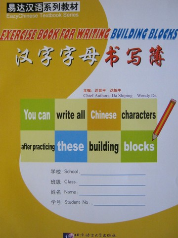 EasyChinese Exercise Book for Writing Building Blocks (P) by Da,