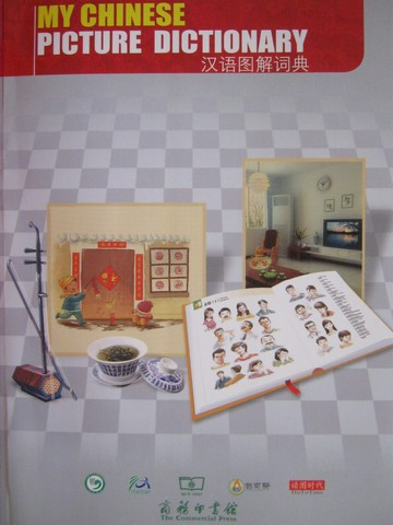 My Chinese Picture Dictionary (P) by Lin Xu & Tao Wang