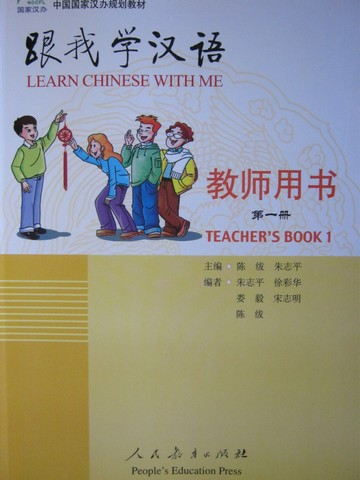 Learn Chinese with Me Teacher's Book 1 (TE)(P)