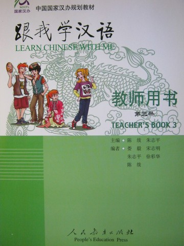 Learn Chinese with Me Teacher's Book 3 (TE)(P)