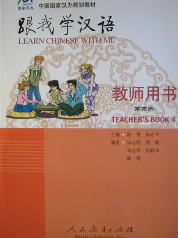 Learn Chinese with Me Teacher's Book 4 (TE)(P)