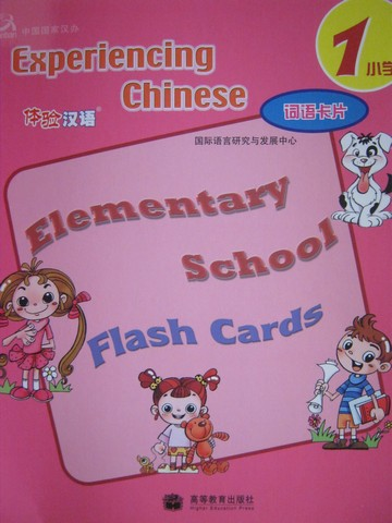 Experiencing Chinese 1 Flash Cards Elementary School (P)