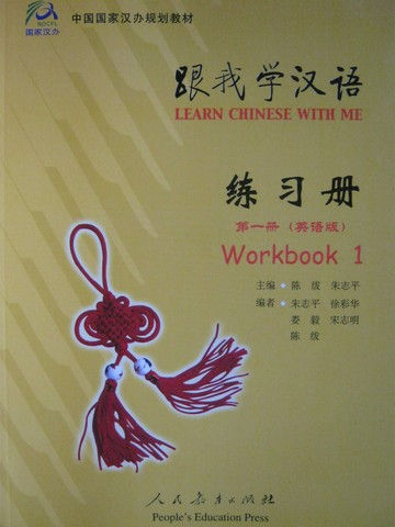 Learn Chinese with Me Workbook 1 (P)