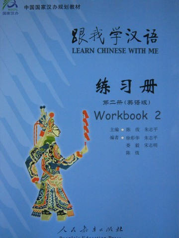 Learn Chinese with Me Workbook 2 (P)