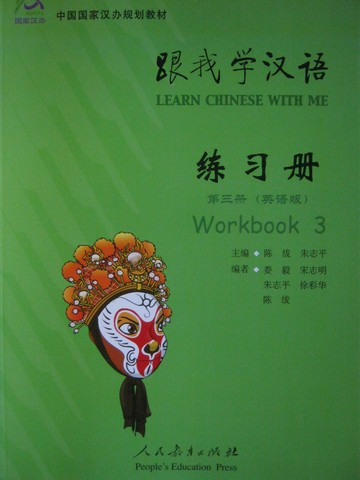 Learn Chinese with Me Workbook 3 (P)